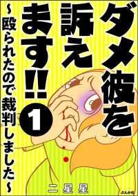 紀伊國屋書店BookWebで買える「ダメ彼を訴えます!! ?殴られたので裁判しました?(分冊版) 【第1話】」の画像です。価格は108円になります。