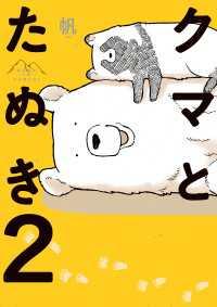 クマとたぬき2【電子特典付】