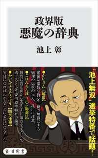 紀伊國屋書店BookWebで買える「政界版 悪魔の辞典」の画像です。価格は885円になります。