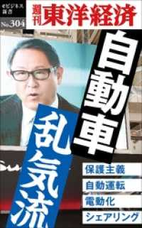 紀伊國屋書店BookWebで買える「自動車 乱気流—週刊東洋経済eビジネス新書No.304」の画像です。価格は432円になります。
