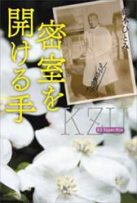密室を開ける手 KZ Upper File