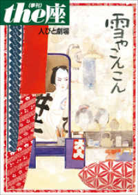 4 人びと劇場 雪やこんこん(1999)