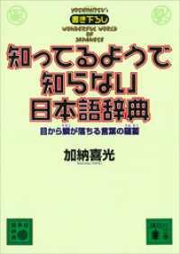 知ってるようで知らない日本語辞典 目から鱗が落ちる言葉の蘊蓄