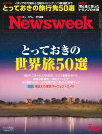 紀伊國屋書店BookWebで買える「ニューズウィーク日本版 2019年 7/16号」の画像です。価格は399円になります。