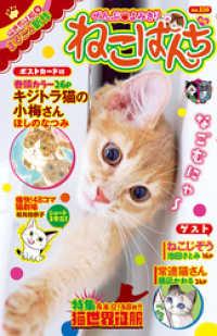 紀伊國屋書店BookWebで買える「ねこぱんち No.150 猫世界征服号」の画像です。価格は484円になります。