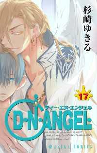 D・N・ANGEL(17)