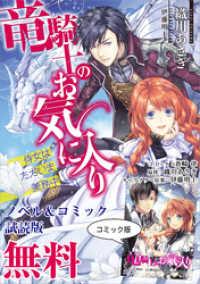 竜騎士のお気に入り ノベル&コミック試読版