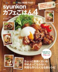 紀伊國屋書店BookWebで買える「syunkonカフェごはん4」の画像です。価格は722円になります。