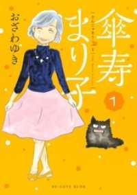 傘寿まり子 既刊10巻セット