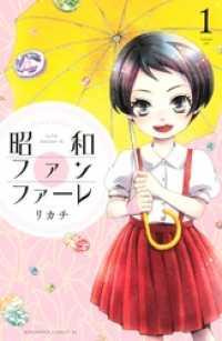 昭和ファンファーレ 既刊6巻セット
