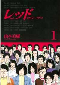 レッド 1969~1972 全8巻セット