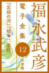 12 『忘却の河』『幼年』、童話。