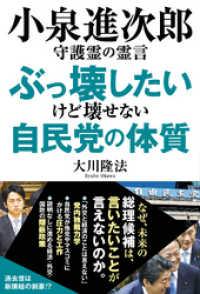 紀伊國屋書店BookWebで買える「小泉進次郎守護霊の霊言 ぶっ壊したいけど壊せない自民党の体質」の画像です。価格は1,512円になります。