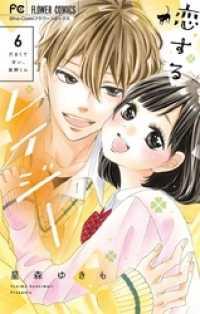 恋するレイジー(6)