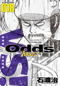 Odds VS!(18)