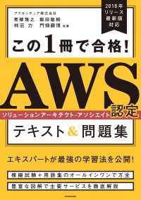 この1冊で合格! AWS認定ソリューションアーキテクト - アソシエイト テキス