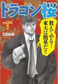 ドラゴン桜 全21巻セット