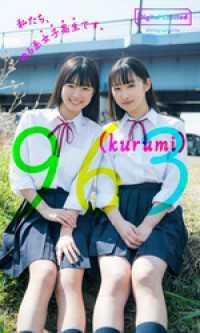 【デジタル限定】963写真集「私たち、ゆる系女子高生です。」