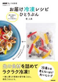 NHKきょうの料理 お届け冷凍レシピ ひとりぶん