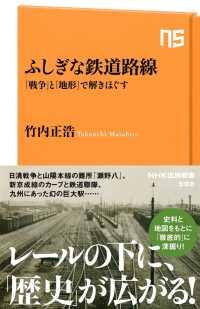 ふしぎな鉄道路線 「戦争」と「地形」で解きほぐす