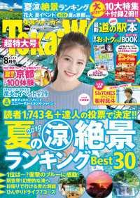 紀伊國屋書店BookWebで買える「TokaiWalker東海ウォーカー2019年8月号」の画像です。価格は544円になります。