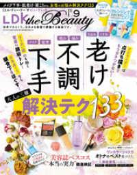 紀伊國屋書店BookWebで買える「LDK the Beauty (エル・ディー・ケー ザ ビューティー2019年」の画像です。価格は680円になります。