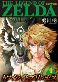 ゼルダの伝説 トワイライトプリンセス(1)