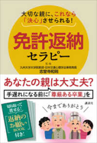 紀伊國屋書店BookWebで買える「大切な親に、これなら「決心」させられる! 免許返納セラピー」の画像です。価格は864円になります。