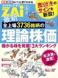 ダイヤモンドZAi 20年1月号【電子書籍】 ダイヤモンド社の画像