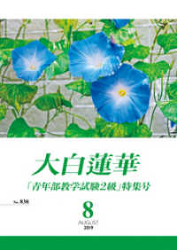 紀伊國屋書店BookWebで買える「大白蓮華 2019年 8月号」の画像です。価格は184円になります。