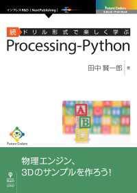 続ドリル形式で楽しく学ぶ Processing-Python
