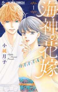 海神の花嫁(1)