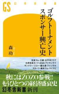 ゴルフトーナメントスポンサー興亡史