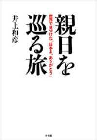 親日を巡る旅 ~世界で見つけた「日本よ、ありがとう」~