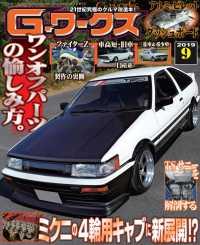 紀伊國屋書店BookWebで買える「G-ワークス 2019年9月号」の画像です。価格は540円になります。