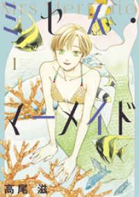ミセス・マーメイド【電子限定おまけ付き】 1巻