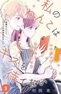 私のわんこはキスを待てない [comic tint]分冊版(3)