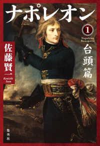 ナポレオン 1 台頭篇