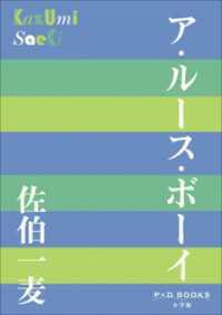 P+D BOOKS ア・ルース・ボーイ