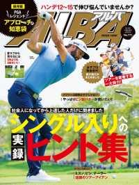 ゴルフ ドライバー 飛距離アップ 方法の画像