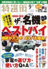 紀伊國屋書店BookWebで買える「特選街 2019年9月号」の画像です。価格は600円になります。