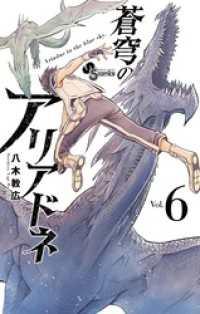 蒼穹のアリアドネ(6)