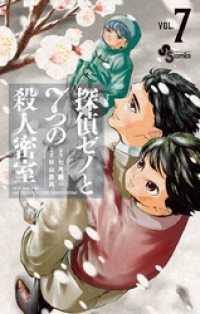 探偵ゼノと7つの殺人密室(7)
