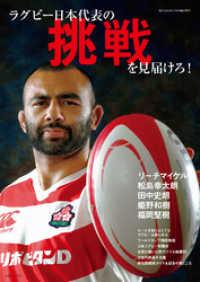 ラグビー日本代表の挑戦を見届けろ!
