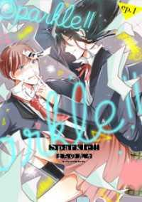 Sparkle!! ep.1