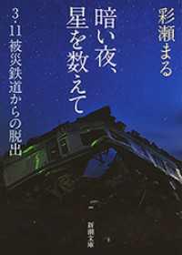 暗い夜、星を数えて―3・11被災鉄道からの脱出―(新潮文庫)