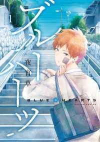 ブルーハーツ 1【フルカラー・電子書籍版限定特典付】