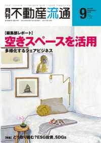 月刊不動産流通 2019年 9月号