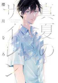 真夏のサイレン【電子限定特典つき】