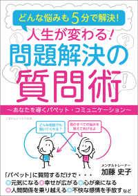 紀伊國屋書店BookWebで買える「どんな悩みも5分で解決! 人生が変わる! 問題解決の質問術」の画像です。価格は756円になります。